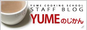料理教室の様子などを日々アップしていくブログ-YUMEのじかん