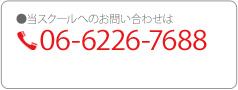 当スクールへのお問い合わせは 06-6226-7688