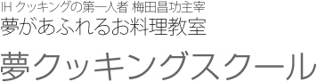 IHクッキングの第一人者 梅田昌功(うめだよしのり)主宰の夢があふれるお料理教室『夢クッキングスクール』