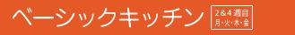 ベーシックキッチン(2・4週目 火・水)
