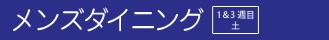 メンズダイニング(1・3週目 土)