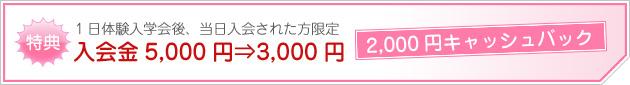【特典】入会金5,000円→3,000円(2,000円キャッシュバック)