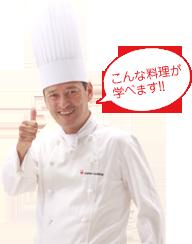 こんな料理が学べます!!